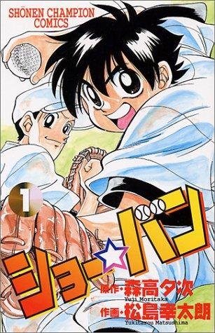 ショー☆バン (1) (少年チャンピオン・コミックス)