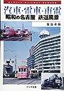 汽車 電車 市電 昭和の名古屋鉄道風景