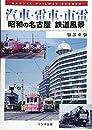 汽車・電車・市電―昭和の名古屋 鉄道風景