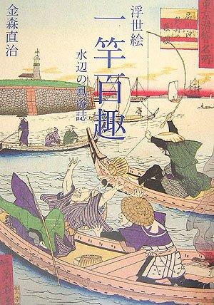 浮世絵 一竿百趣―水辺の風俗誌