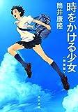 時をかける少女 〈新装版〉 (角川文庫) 画像