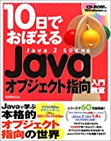 10日でおぼえるJavaオブジェクト指向入門教室―Java2 SDK対応
