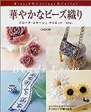 華やかなビーズ織り―ブローチ・コサージュ・ラリエット…etc.