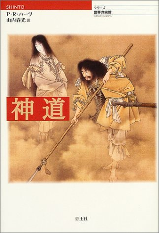 神道 (シリーズ世界の宗教)の詳細を見る