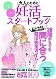 大人のための妊活スタートブック (COSMIC MOOK)