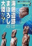 オーパーツこんなものがなぜ存在する (4) 海底遺跡はまぼろしの大陸か? (オーパーツこんなものがなぜ存在する4)