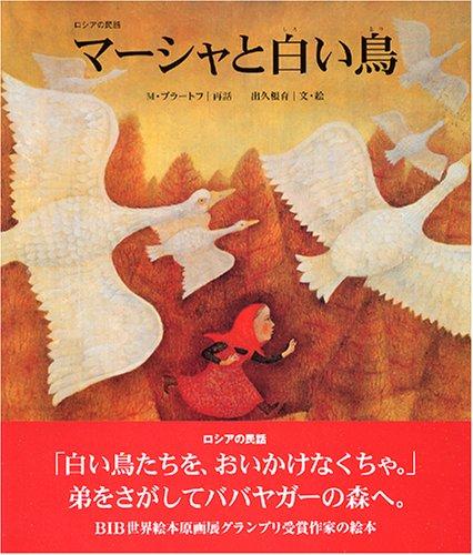 マーシャと白い鳥 (世界のお話傑作選)の詳細を見る
