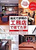 地元で評判の工務店で建てた家 2012年 東日本版 (別冊・住まいの設計 183) 画像