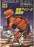 恐竜惑星〈1〉惑星アイリータ調査隊 (創元推理文庫)