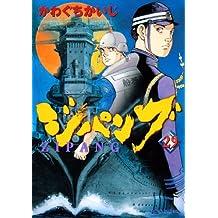 ジパング(29) (モーニングコミックス)