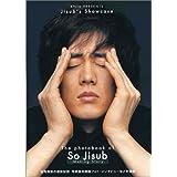 ソ・ジソプDVD付メイキング写真集「Jisub's Showcase」