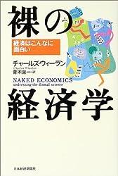 裸の経済学―経済はこんなに面白い