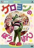 藤城清治 ケロヨンのぼうけん [DVD]