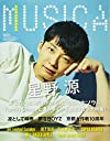MUSICA(ムジカ) 2017年 09 月号 雑誌