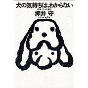 犬の気持ちは、わからない―熱海バセット通信 (ファミ通Books)