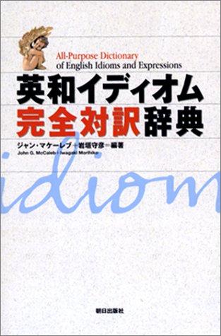 英和イディオム完全対訳辞典