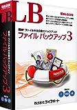 LB ファイル バックアップ3