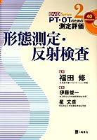 形態測定・反射検査 (PT・OTのための測定評価DVDシリーズ 2)