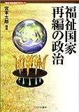 福祉国家再編の政治 (講座・福祉国家のゆくえ)