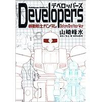 デベロッパーズ―機動戦士ガンダムBefore One Year War (角川コミックス・エース)