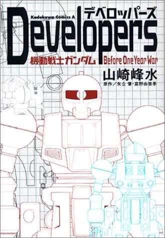 デベロッパーズ―機動戦士ガンダムBefore One Year War (角川コミックス・エース)の詳細を見る