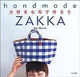大好きな布で作ろう―handmade ZAKKA 画像