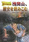 浅間山、歴史を飲みこむ―天明の大噴火 (ものがたり日本 歴史の事件簿)