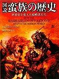 図説 蛮族の歴史 ~世界史を変えた侵略者たち -