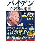 バイデン守護霊の霊言 ー大統領就任直前の本心を語るー (OR BOOKS)