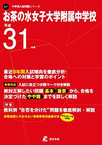 お茶の水女子大学附属中学校 平成31年度用 【過去8年分収録】 (中学別入試問題シリーズK7)