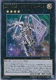 遊戯王 NECH-JP054-UR 《星輝士 トライヴェール》 Ultra