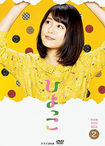 連続テレビ小説 ひよっこ 完全版 DVD BOX2