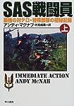 SAS戦闘員―最強の対テロ・特殊部隊の極秘記録〈上〉 (ハヤカワ文庫NF)