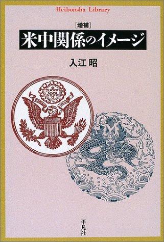 米中関係のイメージ (平凡社ライブラリー)の詳細を見る