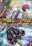 激闘! クラッシュギアT(2) [DVD]