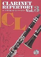 カラオケCD付 新版 クラリネットレパートリー Vol.3