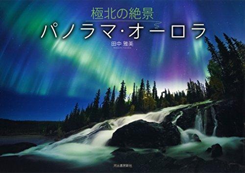 極北の絶景 パノラマ・オーロラ(DVD付き)