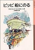 ピッピ船にのる (岩波少年文庫 (015))