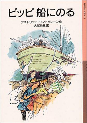 ピッピ船にのる (岩波少年文庫 (015))の詳細を見る