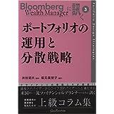 ポートフォリオの運用と分散戦略 Bloomberg Wealth Managerに訊く 3