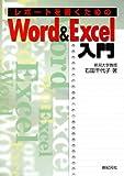 レポートを書くためのWord&Excel入門