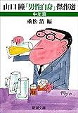 山口瞳「男性自身」傑作選 中年篇(新潮文庫)