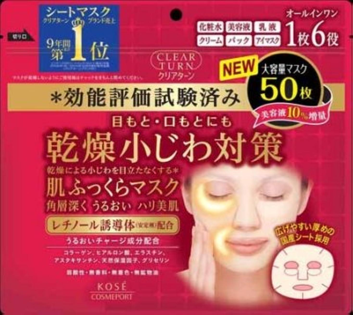 礼儀電化する偏心コーセー クリアターン 肌ふっくらマスク 50枚X24セツト