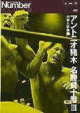 アントニオ猪木名勝負十番III[DVD]