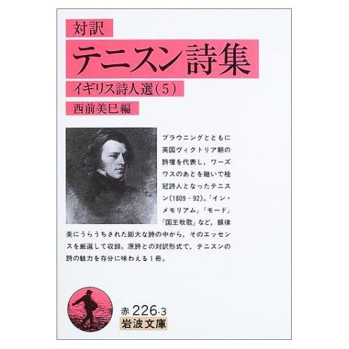 対訳テニスン詩集―イギリス詩人選〈5〉 (岩波文庫)