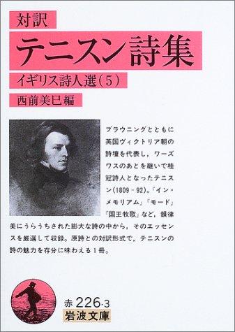 対訳テニスン詩集―イギリス詩人選〈5〉 (岩波文庫)の詳細を見る