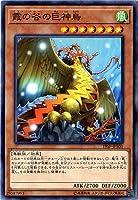 遊戯王/プロモーション/19SP-JP501 霞の谷の巨神鳥