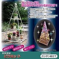 簡易温室 ピラミッド(フラワースタンド) スチール製 専用ビニールカバー付き (ガーデニング用品) dS-1497040
