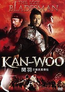 KAN-WOO/関羽 三国志英傑伝 [DVD  / ドニー・イェン、チアン・ウェン、アラン・マック、フェリックス・チョン