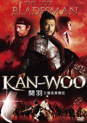 KAN-WOO/関羽 三国志英傑伝 [DVD] -